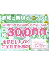 aroma HEAVENLY - 桃井 �や��写メ日記画�